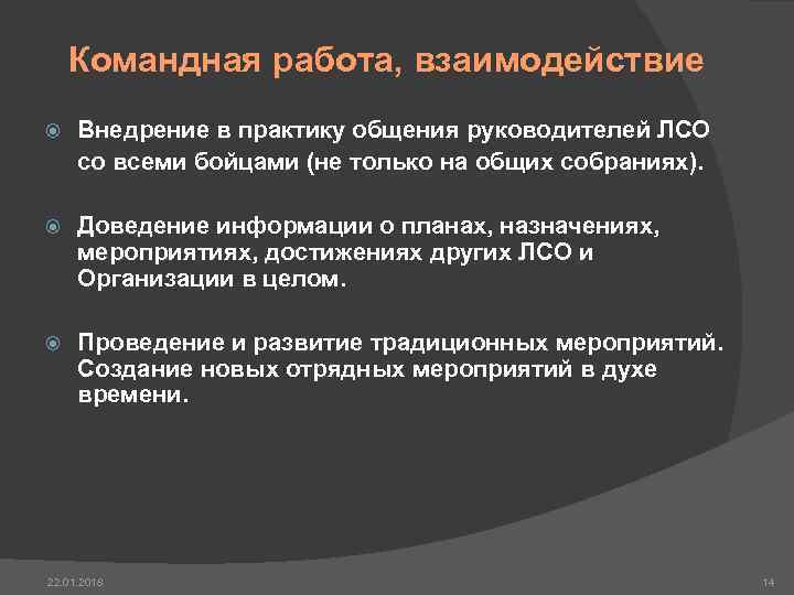 Командная работа, взаимодействие Внедрение в практику общения руководителей ЛСО со всеми бойцами