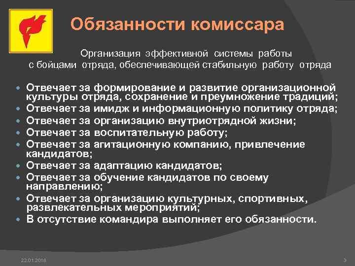 Обязанности комиссара   Организация эффективной системы работы  с бойцами
