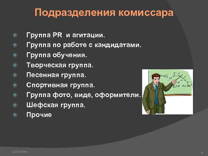 Подразделения комиссара  Группа PR и агитации.  Группа по работе