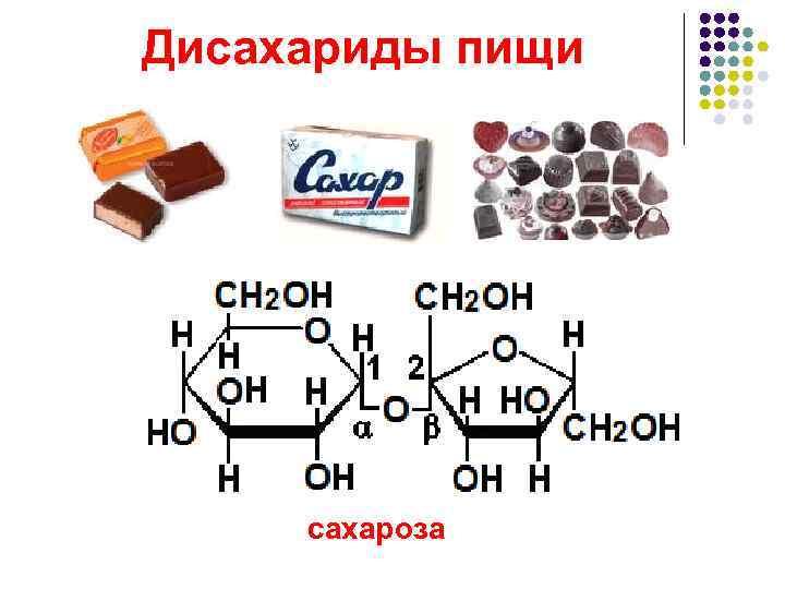 Дисахариды пищи   сахароза