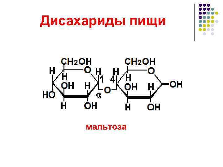Дисахариды пищи   мальтоза