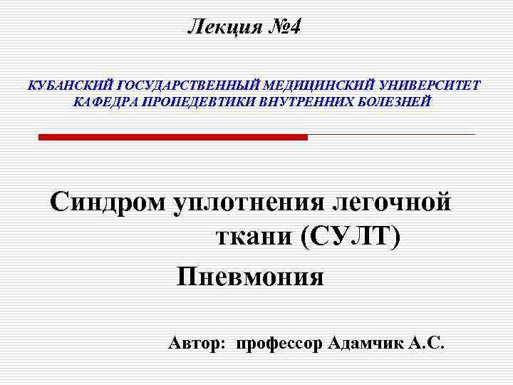 Лекция № 4 КУБАНСКИЙ ГОСУДАРСТВЕННЫЙ МЕДИЦИНСКИЙ УНИВЕРСИТЕТ КАФЕДРА ПРОПЕДЕВТИКИ ВНУТРЕННИХ БОЛЕЗНЕЙ