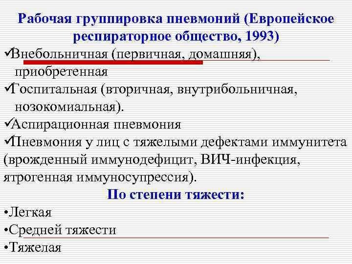 Рабочая группировка пневмоний (Европейское  респираторное общество, 1993) üВнебольничная (первичная, домашняя),  приобретенная