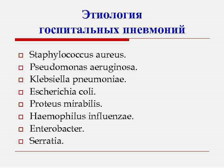 Этиология госпитальных пневмоний o  Staphylococcus aureus. o  Pseudomonas aeruginosa. o