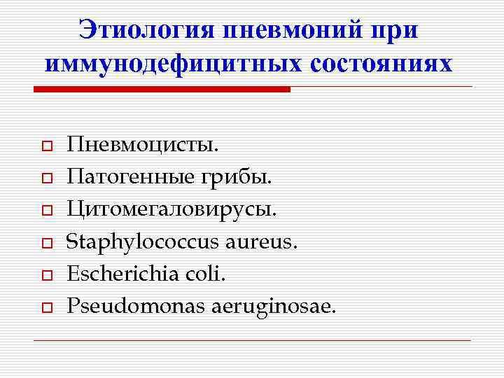 Этиология пневмоний при иммунодефицитных состояниях o  Пневмоцисты. o  Патогенные грибы. o