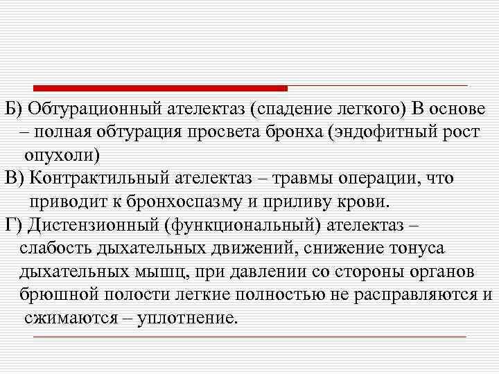 Б) Обтурационный ателектаз (спадение легкого) В основе  – полная обтурация просвета бронха (эндофитный