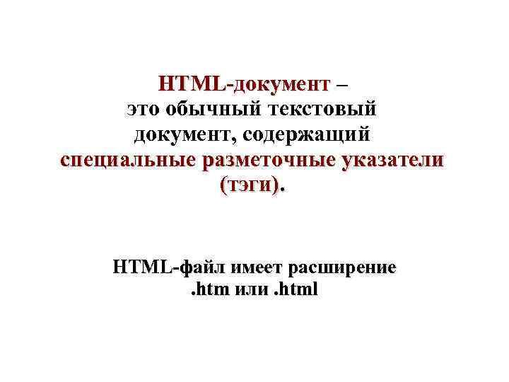 HTML-документ –  это обычный текстовый  документ, содержащий специальные разметочные