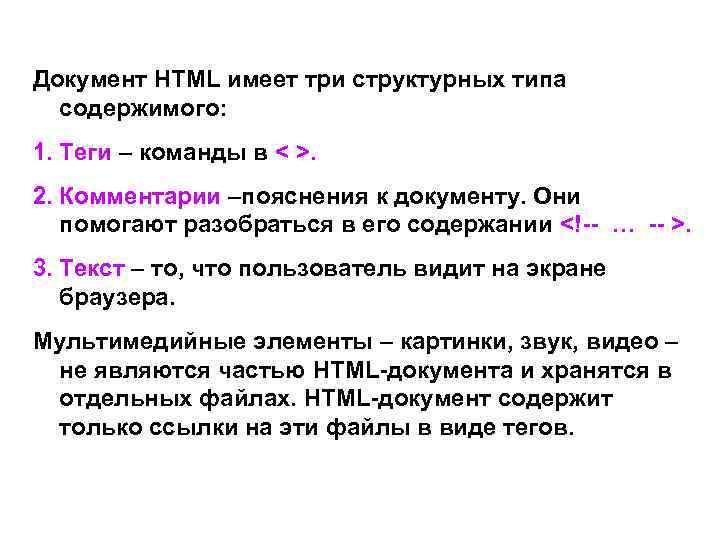 Документ HTML имеет три структурных типа  содержимого: 1. Теги – команды в <