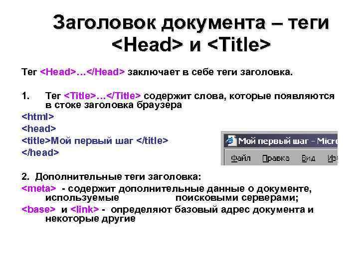 Заголовок документа – теги  <Head> и <Title> Тег <Head>…</Head> заключает в себе