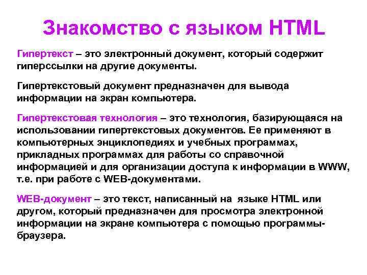 Знакомство с языком HTML Гипертекст – это электронный документ, который содержит гиперссылки
