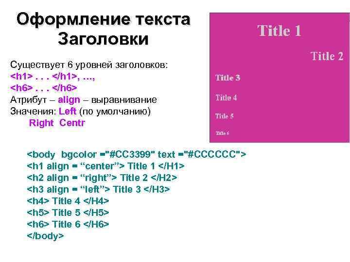 Оформление текста Заголовки Существует 6 уровней заголовков: <h 1>. . . </h 1>,