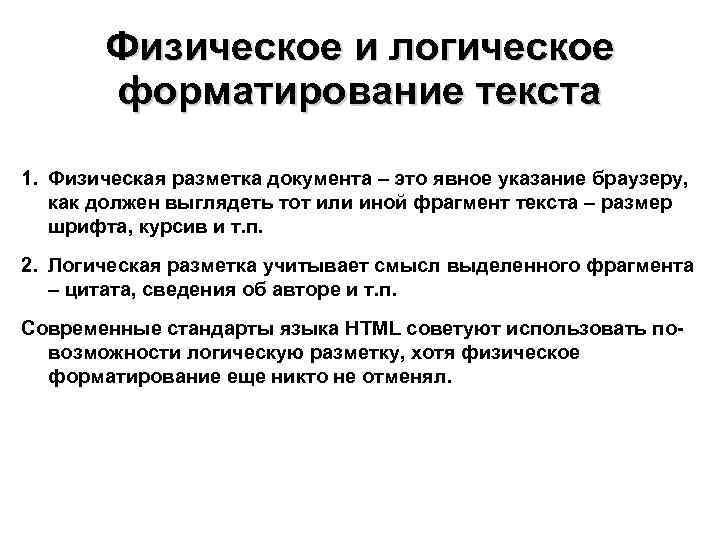 Физическое и логическое  форматирование текста 1. Физическая разметка документа – это