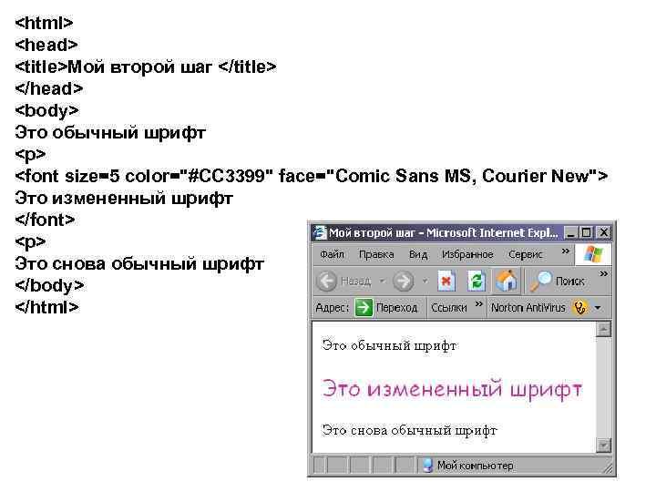 <html> <head> <title>Мой второй шаг </title> </head> <body> Это обычный шрифт <p> <font size=5