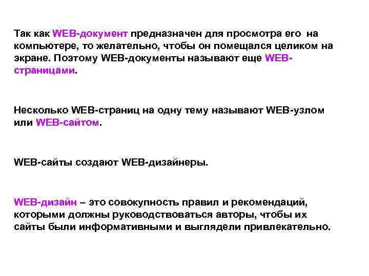 Так как WEB-документ предназначен для просмотра его на компьютере, то желательно, чтобы он помещался