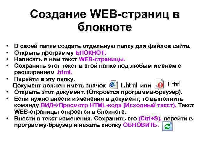 Создание WEB-страниц в   блокноте •  В своей папке