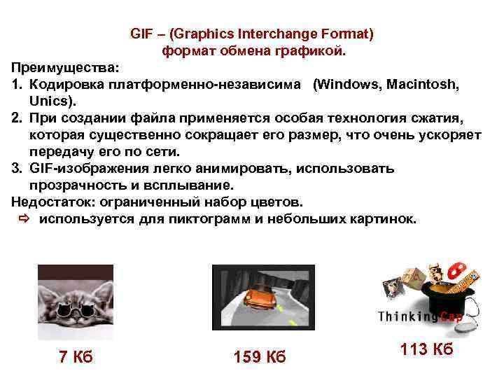 GIF – (Graphics Interchange Format)     формат