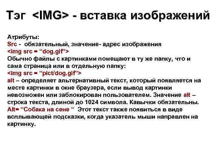 Тэг <IMG> - вставка изображений Атрибуты: Src - обязательный, значение- адрес изображения <img src