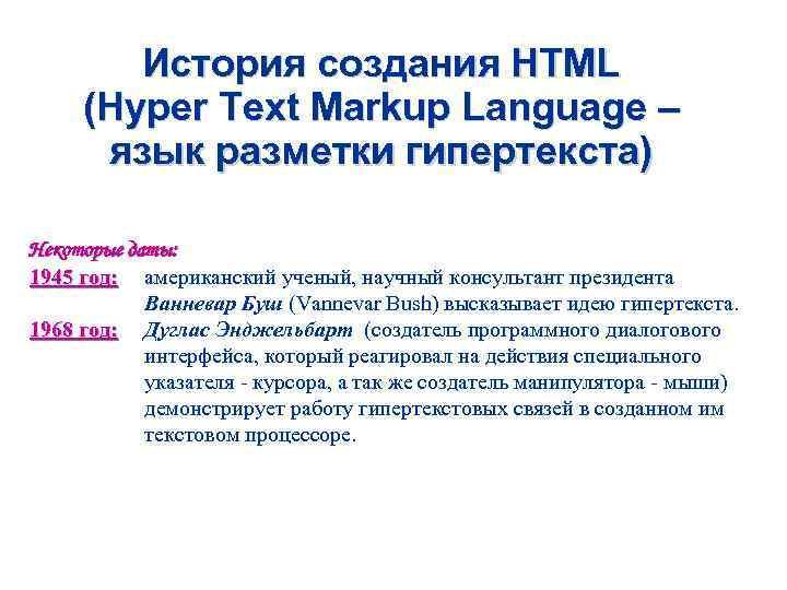 История создания HTML (Hyper Text Markup Language –  язык разметки гипертекста)