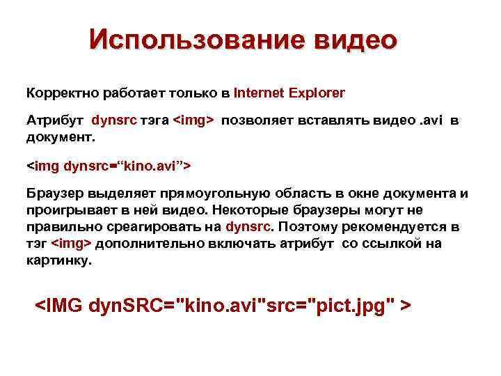 Использование видео Корректно работает только в Internet Explorer Атрибут dynsrc тэга <img>