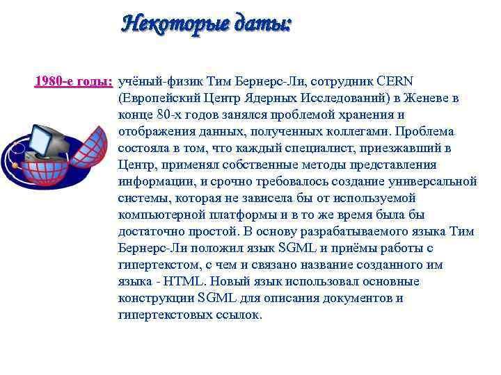 Некоторые даты:  1980 -е годы: учёный-физик Тим Бернерс-Ли, сотрудник CERN