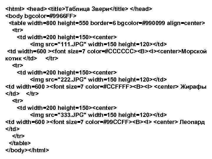 <html> <head> <title>Таблица Звери</title> </head> <body bgcolor=#9966 FF> <table width=800 height=550 border=6 bgcolor=#990099 align=center>