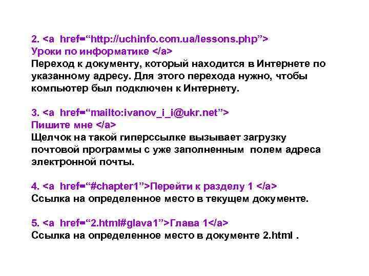 "2. <a href=""http: //uchinfo. com. ua/lessons. php""> Уроки по информатике </a> Переход к документу,"