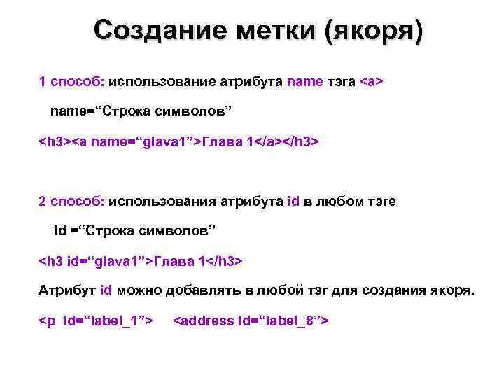 """Создание метки (якоря) 1 способ: использование атрибута name тэга <a>  name=""""Строка"""