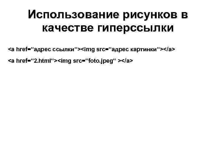 """Использование рисунков в   качестве гиперссылки <a href=""""адрес ссылки""""><img src=""""адрес картинки""""></a> <a"""