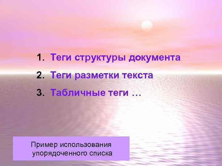 1. Теги структуры документа 2. Теги разметки текста 3. Табличные теги … Пример