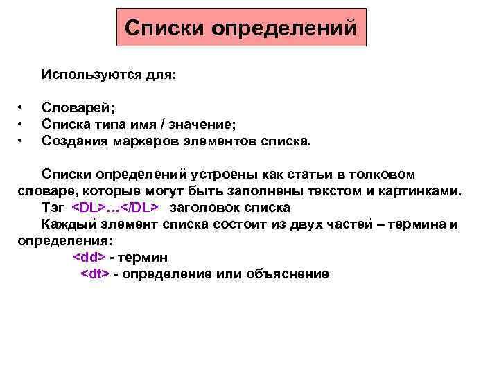 Списки определений Используются для:  •  Словарей;  •