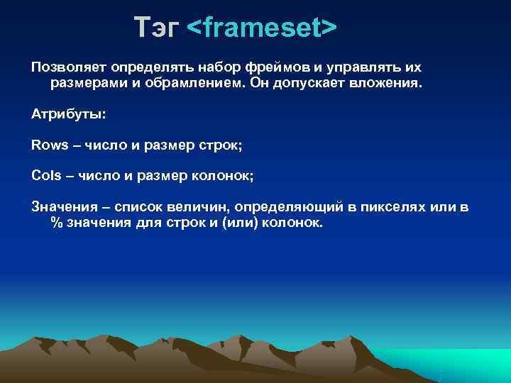 Тэг <frameset> Позволяет определять набор фреймов и управлять их  размерами