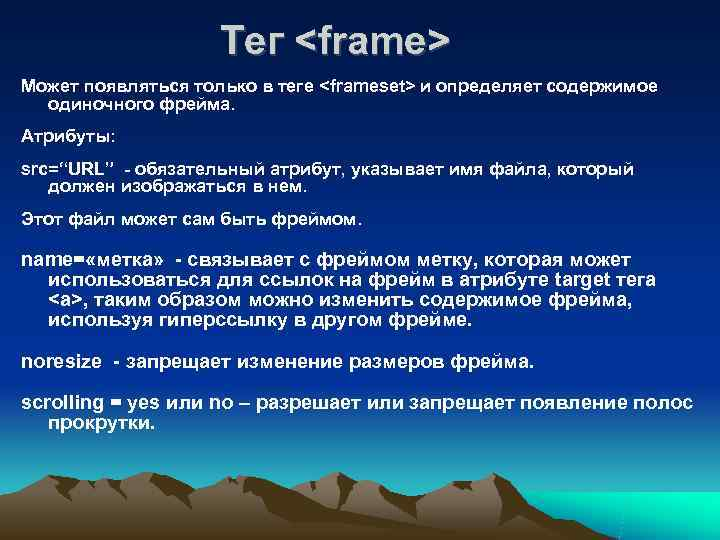 Тег <frame> Может появляться только в теге <frameset> и определяет