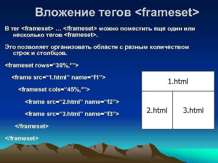 Вложение тегов <frameset> В тег <frameset> … </frameset> можно поместить еще