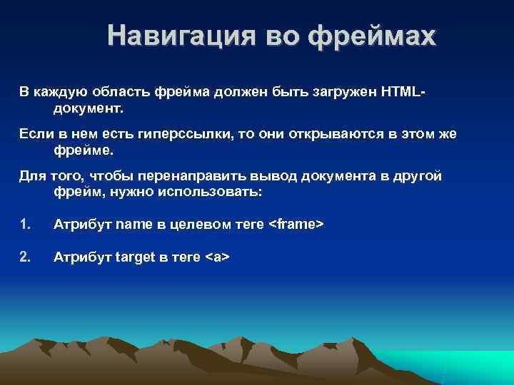 Навигация во фреймах В каждую область фрейма должен быть загружен HTML- документ.