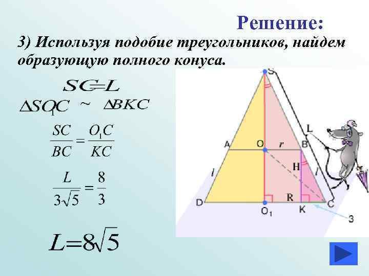 Решение: 3) Используя подобие треугольников, найдем образующую полного