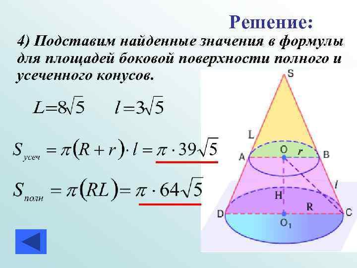 Решение: 4) Подставим найденные значения в формулы для