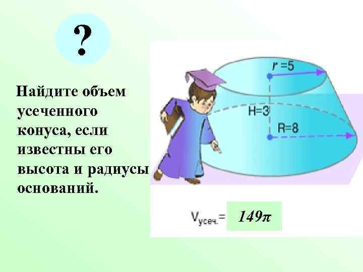 ? Найдите объем усеченного конуса, если известны его высота и радиусы оснований.