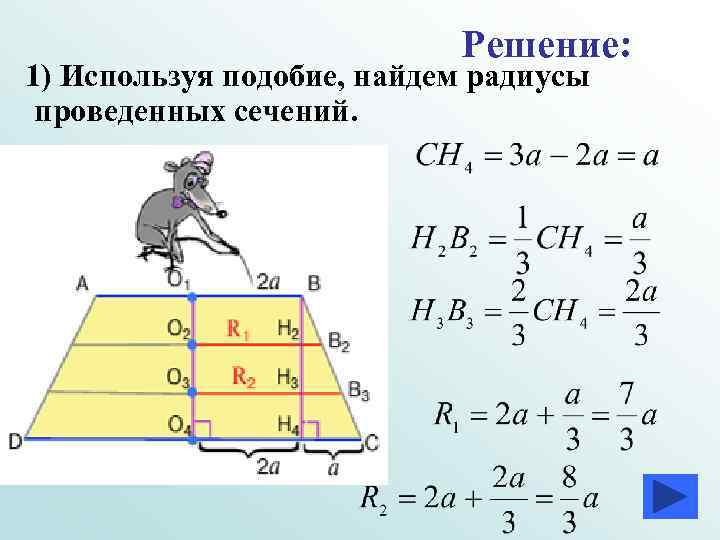 Решение: 1) Используя подобие, найдем радиусы проведенных сечений.