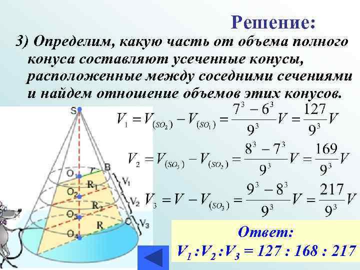 Решение: 3) Определим, какую часть от объема полного