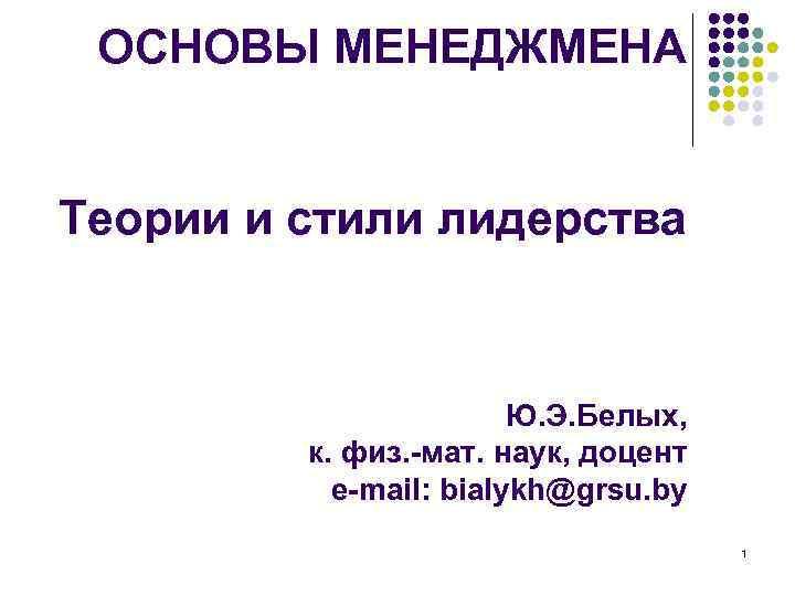ОСНОВЫ МЕНЕДЖМЕНА  Теории и стили лидерства      Ю.