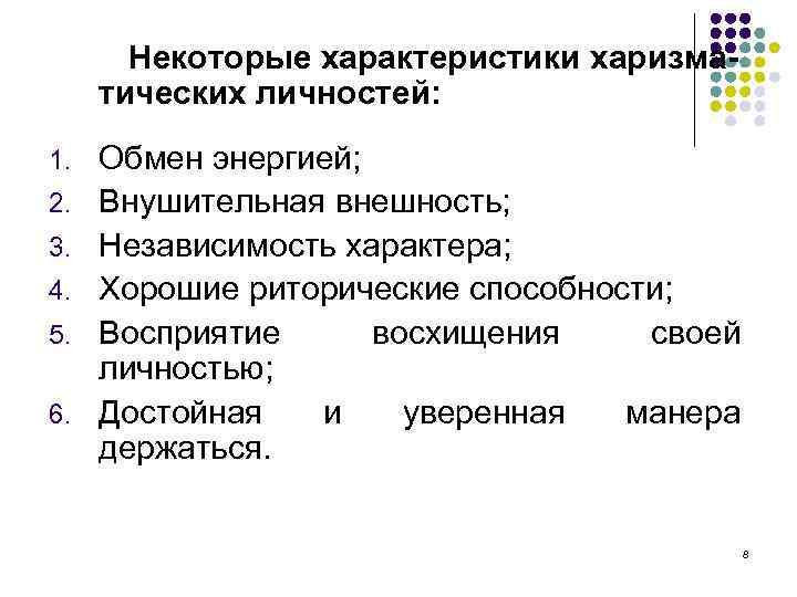 Некоторые характеристики харизма- тических личностей: 1.  Обмен энергией; 2.  Внушительная