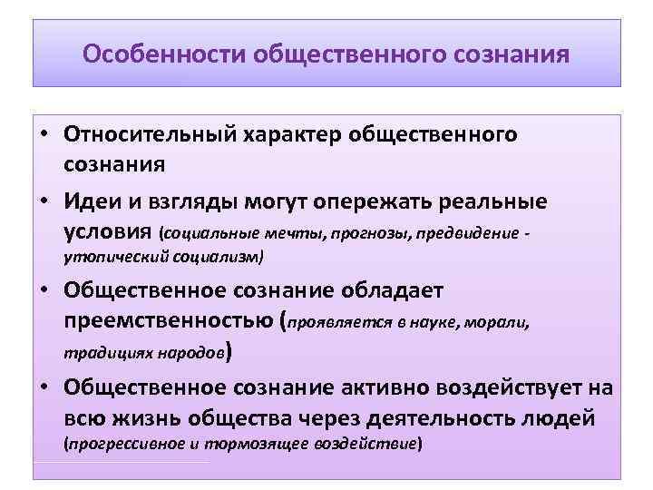 Особенности общественного сознания  • Относительный характер общественного  сознания • Идеи