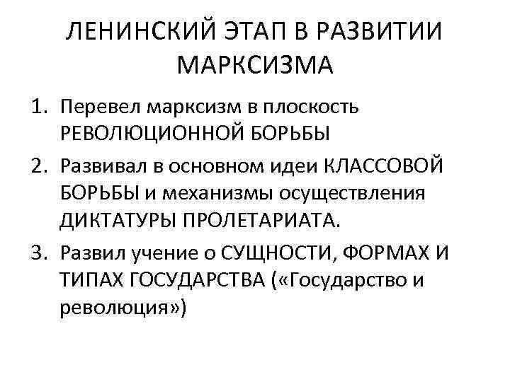 ЛЕНИНСКИЙ ЭТАП В РАЗВИТИИ  МАРКСИЗМА 1. Перевел марксизм в плоскость