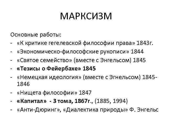 МАРКСИЗМ Основные работы: - «К критике гегелевской философии права» 1843