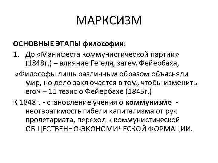 МАРКСИЗМ ОСНОВНЫЕ ЭТАПЫ философии: 1. До «Манифеста коммунистической партии» (1848