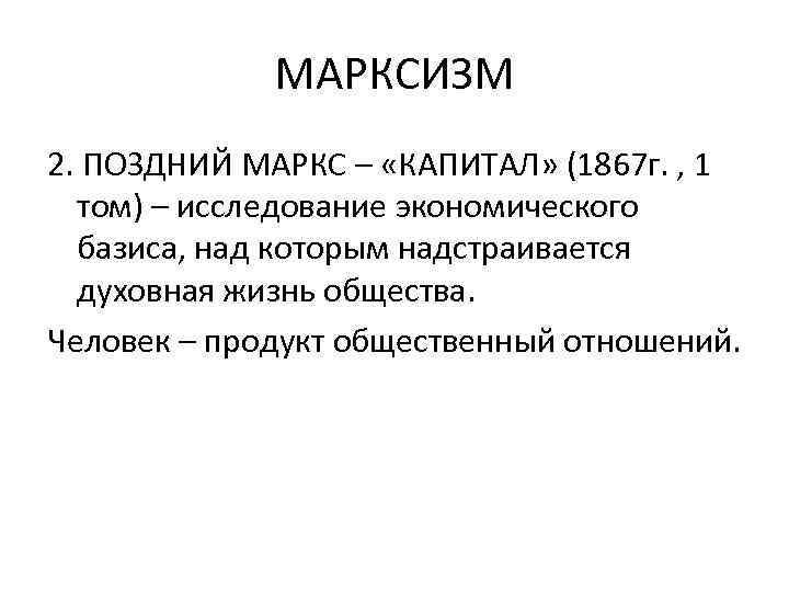 МАРКСИЗМ 2. ПОЗДНИЙ МАРКС – «КАПИТАЛ» (1867 г. , 1