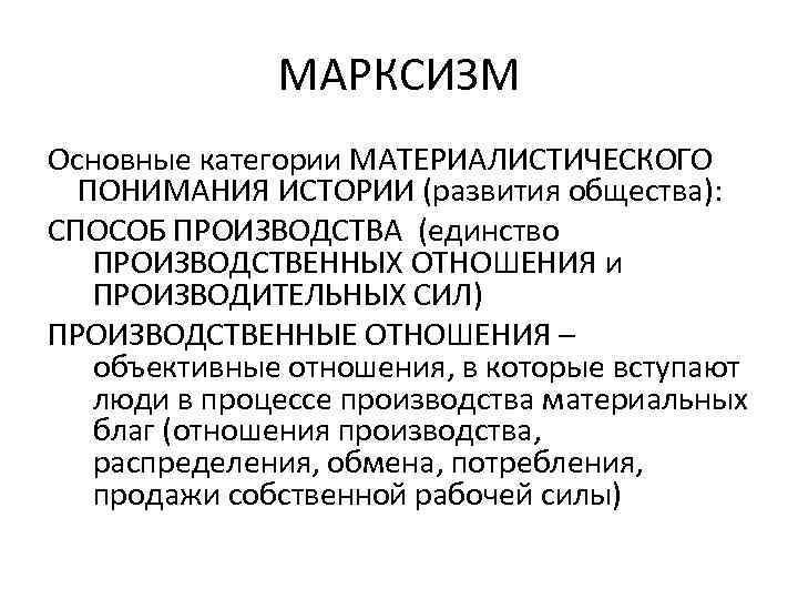 МАРКСИЗМ Основные категории МАТЕРИАЛИСТИЧЕСКОГО  ПОНИМАНИЯ ИСТОРИИ (развития общества): СПОСОБ ПРОИЗВОДСТВА