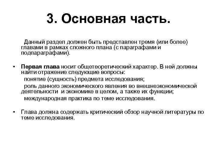 3. Основная часть.   Данный раздел должен быть представлен тремя (или