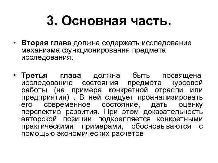 3. Основная часть.  • Вторая глава должна содержать исследование