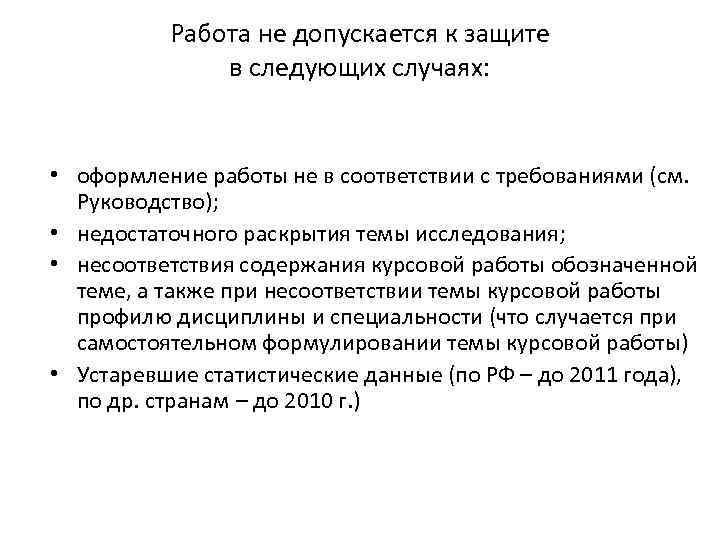 Работа не допускается к защите    в следующих случаях: